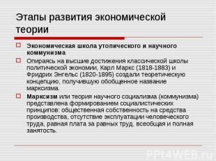 Экономическая школа утопического и научного коммунизма Экономическая школа утопи