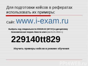 Сайт: www.i-exam.ru Сайт: www.i-exam.ru Выбрать код специальности 050100.62 (ФГО