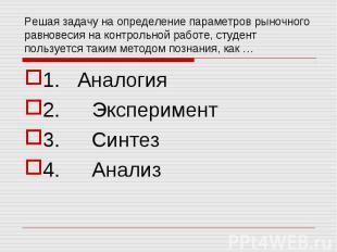 1. Аналогия 1. Аналогия 2. Эксперимент 3. Синтез 4. Анализ