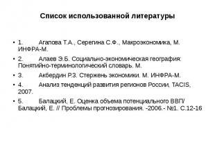 Список использованной литературы 1.&nb
