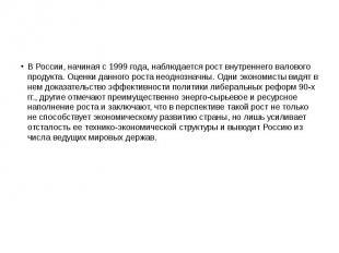 В России, начиная с 1999 года, наблюдается рост внутреннего валового продукта. О