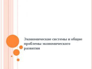 Экономические системы и общие проблемы экономического развития