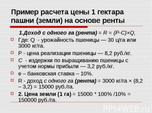 Пример расчета цены 1 гектара пашни (земли) на основе ренты 1.Доход с одного га