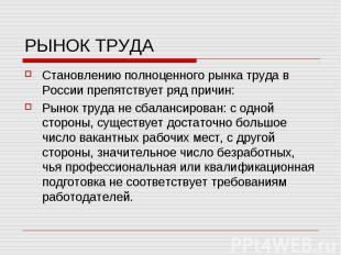 РЫНОК ТРУДА Становлению полноценного рынка труда в России препятствует ряд причи
