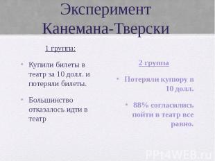 Эксперимент Канемана-Тверски 1 группа: Купили билеты в театр за 10 долл. и потер