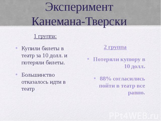 Эксперимент Канемана-Тверски 1 группа: Купили билеты в театр за 10 долл. и потеряли билеты. Большинство отказалось идти в театр