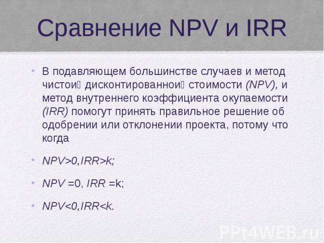 irr vs npv techniques