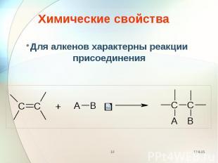 Химические свойства Химические свойства Для алкенов характерны реакции присоедин