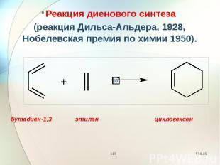 Реакция диенового синтеза Реакция диенового синтеза (реакция Дильса-Альдера, 192