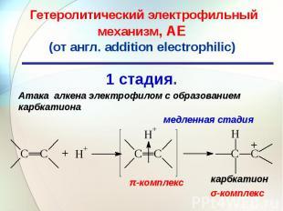 Гетеролитический электрофильный механизм, АE (от англ. addition electrophilic) 1