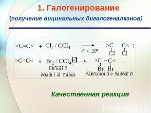 1. Галогенирование