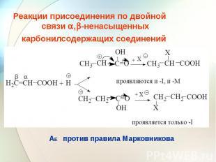 Реакции присоединения по двойной связи , -ненасыщенных карбонилсодержащих соедин