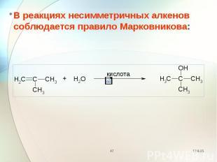 В реакциях несимметричных алкенов соблюдается правило Марковникова: В реакциях н