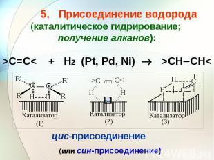 5. Присоединение водорода (каталитическое гидрирование; получение алканов): >