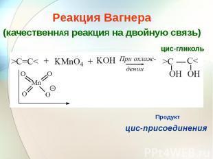 Реакция Вагнера (качественнАЯ реакциЯ на двойную связь)