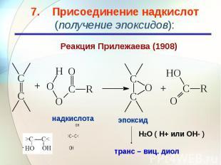 7. Присоединение надкислот (получение эпоксидов):