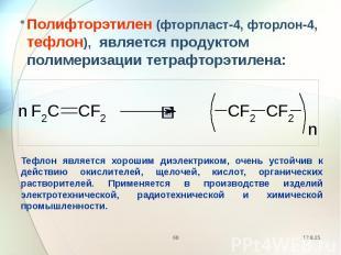 Полифторэтилен (фторпласт-4, фторлон-4, тефлон), является продуктом полимеризаци