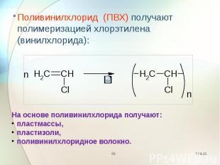 Поливинилхлорид (ПВХ) получают полимеризацией хлорэтилена (винилхлорида): Поливи