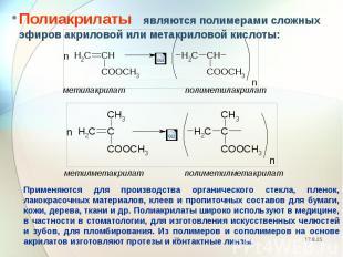 Полиакрилаты являются полимерами сложных эфиров акриловой или метакриловой кисло