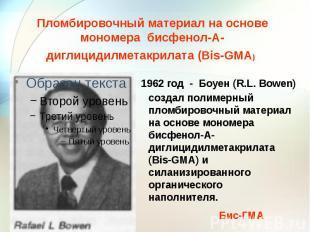 Пломбировочный материал на основе мономера бисфенол-А-диглицидилметакрилата (Bis