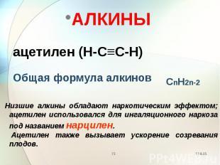 АЛКИНЫ АЛКИНЫ ацетилен (H-C≡C-H) Общая формула алкинов