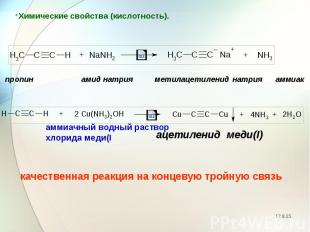Химические свойства (кислотность). Химические свойства (кислотность).