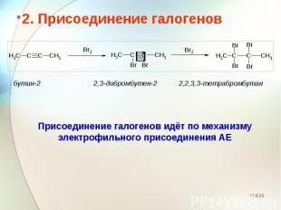 2. Присоединение галогенов 2. Присоединение галогенов
