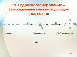 3. Гидрогалогенирование – присоединение галогеноводородов 3. Гидрогалогенировани