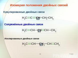 Изомерия положения двойных связей Изомерия положения двойных связей Кумулированн