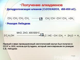 Получение алкадиенов Получение алкадиенов Дегидрогенизация алканов (Cr2O3/Al2O3,