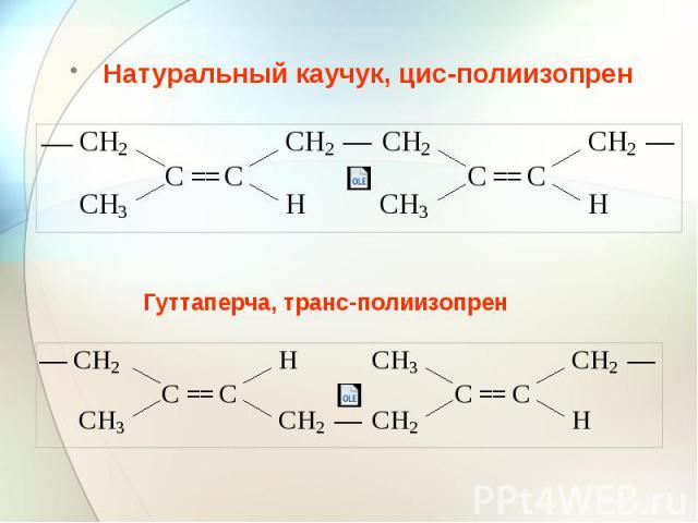 Натуральный каучук, цис-полиизопрен Натуральный каучук, цис-полиизопрен