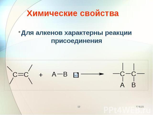 Химические свойства Химические свойства Для алкенов характерны реакции присоединения