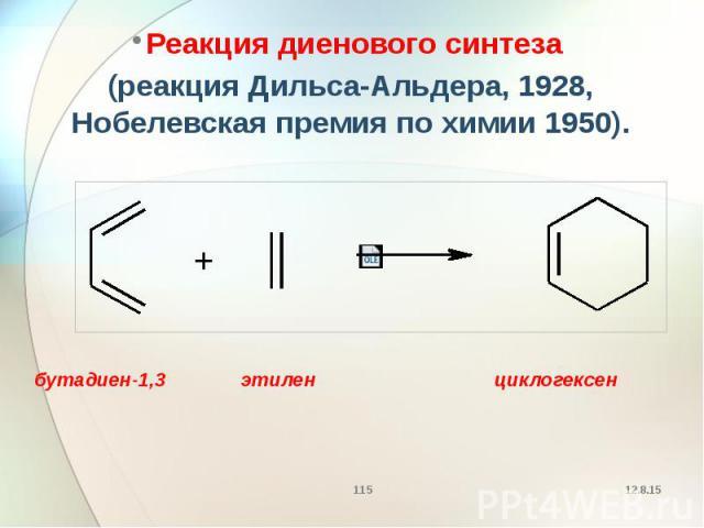 Реакция диенового синтеза Реакция диенового синтеза (реакция Дильса-Альдера, 1928, Нобелевская премия по химии 1950).