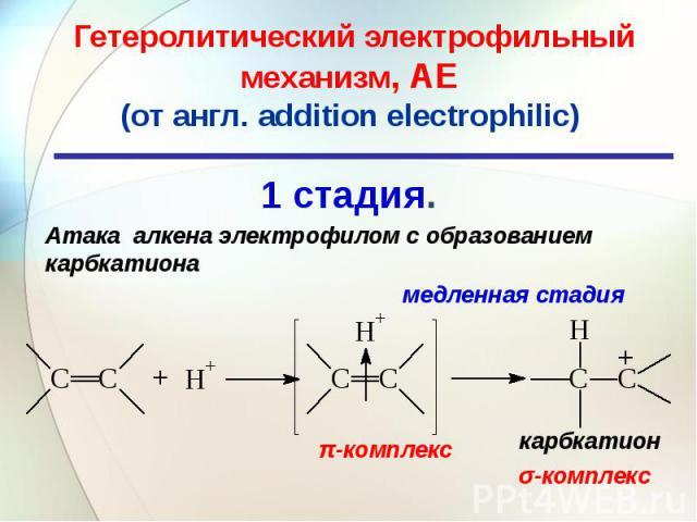 Гетеролитический электрофильный механизм, АE (от англ. addition electrophilic) 1 стадия.
