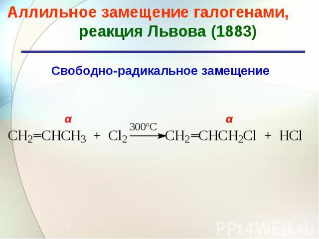 Аллильное замещение галогенами, реакция Львова (1883)