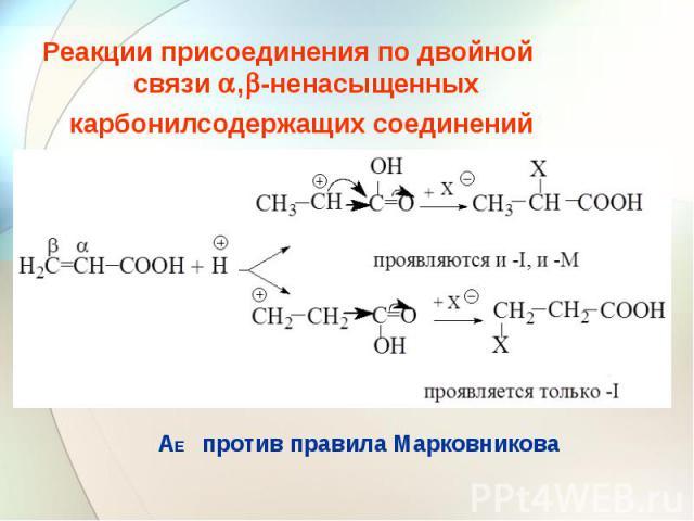 Реакции присоединения по двойной связи , -ненасыщенных карбонилсодержащих соединений
