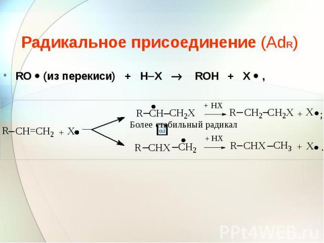 Радикальное присоединение (АdR) RО (из перекиси) + H X ROH + X ,