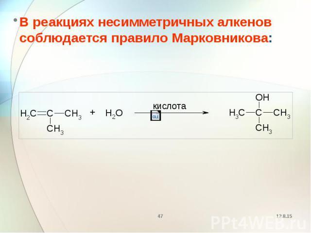 В реакциях несимметричных алкенов соблюдается правило Марковникова: В реакциях несимметричных алкенов соблюдается правило Марковникова:
