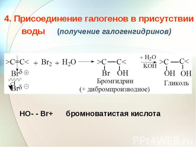4. Присоединение галогенов в присутствии воды (получение галогенгидринов)