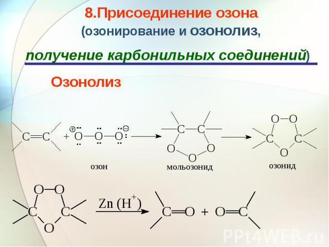 8.Присоединение озона (озонирование и озонолиз, получение карбонильных соединений)