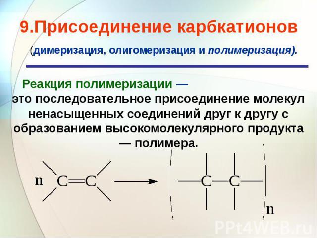 9.Присоединение карбкатионов