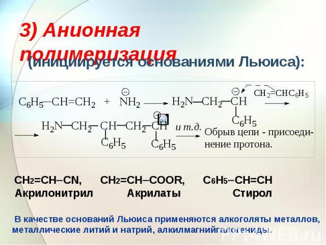 3) Анионная полимеризация (инициируется основаниями Льюиса):