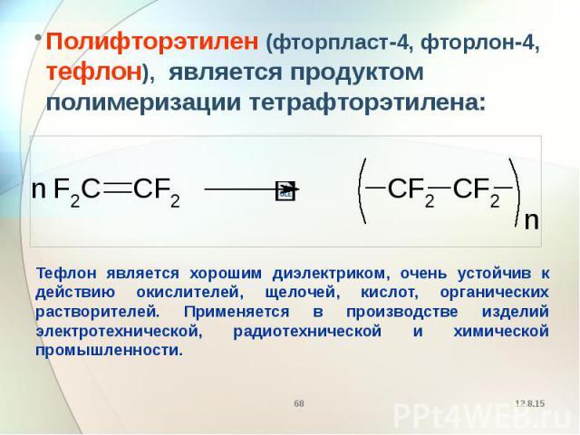 Полифторэтилен (фторпласт-4, фторлон-4, тефлон), является продуктом полимеризации тетрафторэтилена: Полифторэтилен (фторпласт-4, фторлон-4, тефлон), является продуктом полимеризации тетрафторэтилена: