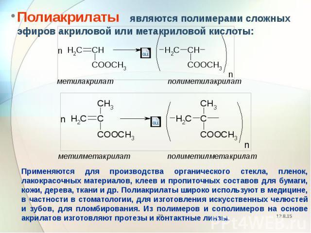 Полиакрилаты являются полимерами сложных эфиров акриловой или метакриловой кислоты: Полиакрилаты являются полимерами сложных эфиров акриловой или метакриловой кислоты: