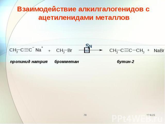 Взаимодействие алкилгалогенидов с ацетиленидами металлов Взаимодействие алкилгалогенидов с ацетиленидами металлов