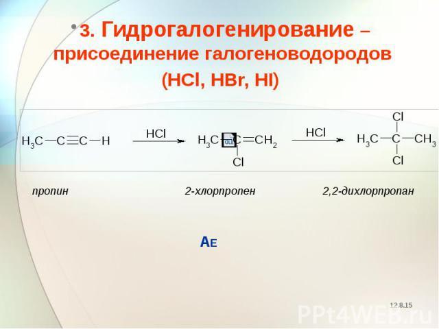 3. Гидрогалогенирование – присоединение галогеноводородов 3. Гидрогалогенирование – присоединение галогеноводородов (HCl, HBr, HI)