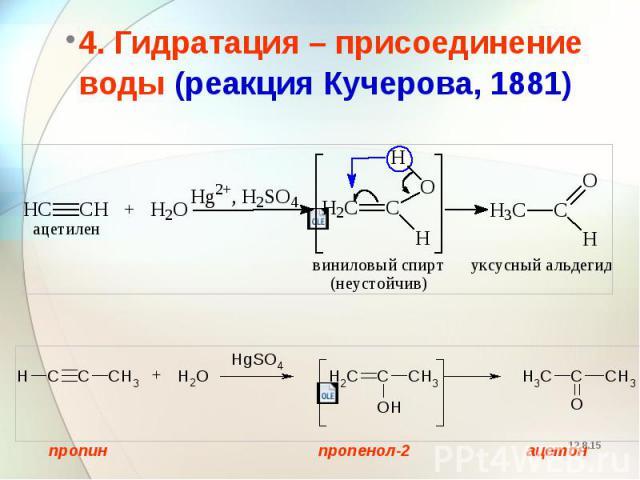 4. Гидратация – присоединение воды (реакция Кучерова, 1881) 4. Гидратация – присоединение воды (реакция Кучерова, 1881)
