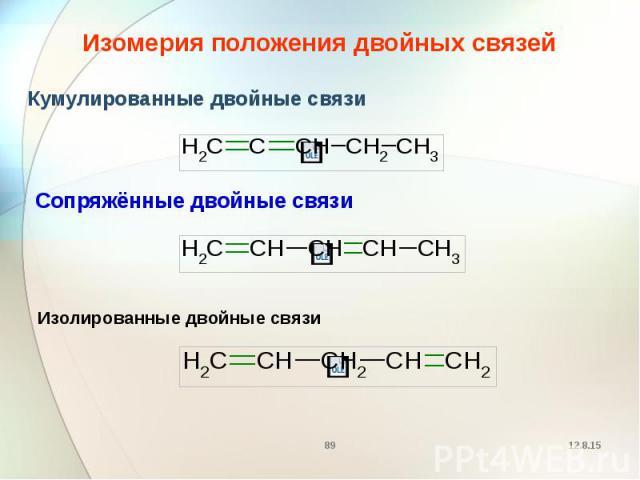 Изомерия положения двойных связей Изомерия положения двойных связей Кумулированные двойные связи