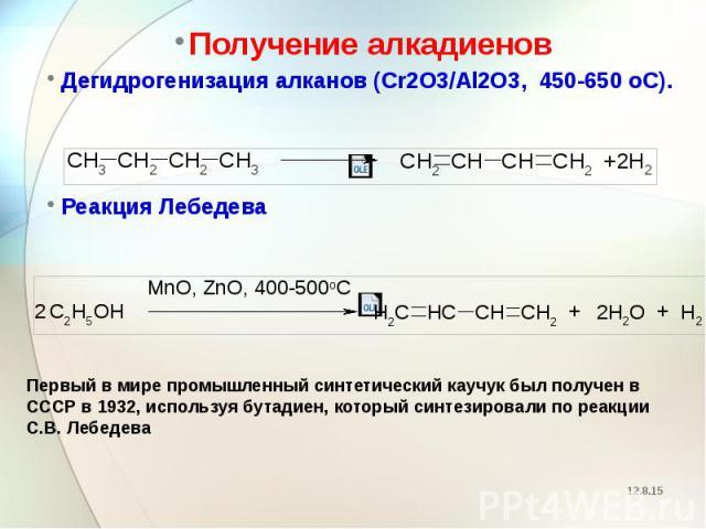 Получение алкадиенов Получение алкадиенов Дегидрогенизация алканов (Cr2O3/Al2O3, 450-650oС). Реакция Лебедева
