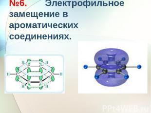 №6. Электрофильное замещение в ароматических соединениях.